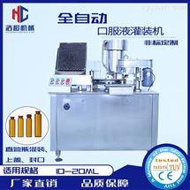 HCDGK-30-60全自動易折瓶口服液灌裝機