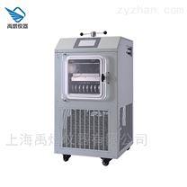 辽宁真空冷冻干燥机设备