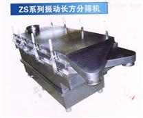 振動長方分篩機 直線振動篩粉機