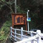 OSEN-FY森林公园负氧离子自动监测设备