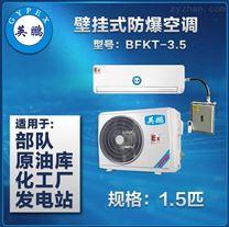 壁掛式防爆空調1.5匹 杭州英鵬 原油庫