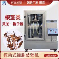 细胞破壁机超微粉碎机振动磨粉机