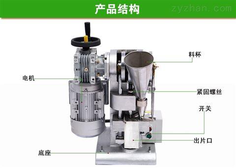 医药实验室涡轮单冲全自动玄参粉压片机