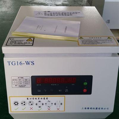 G16-WS台式高速离心机