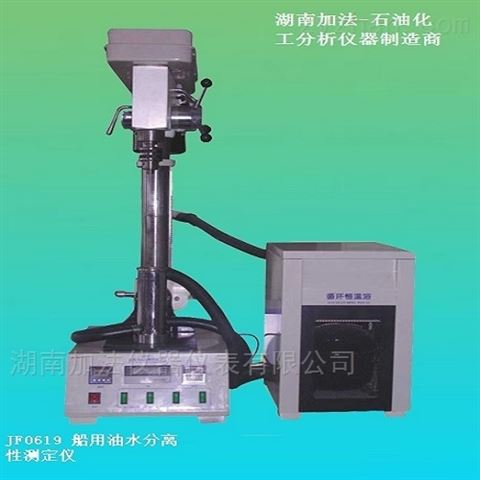 SH/T0619船用油水分离性测定仪