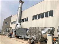 轴承厂废气处理工业油烟净化器