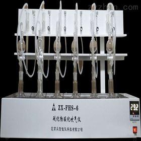 ZX-FHS-6水质硫化物酸化吹气仪
