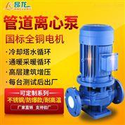 立式管道离心水泵 高楼送水增压管道泵