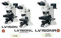 尼康NIKON 正立显微镜LV150N