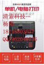 热缩管专用线号机色带PT-IR50BRS