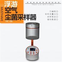浮游菌采样器FKC-1