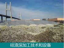 工业副产硅渣深加工技术和设备