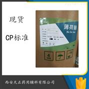 药用薄荷脑cp标准执行药典标准