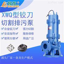 XWQ强力切割无堵塞切割潜污泵地下室污水泵