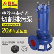 XWQ潜水切割泵 无堵化粪池污水潜污泵