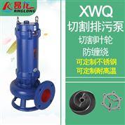 XWQ切割式排污泵 养殖场/沼气地潜污泵