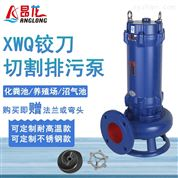 XWQ化糞池無堵塞帶鉸刀水泵排污泵