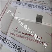 甲型/乙型流感病毒抗原检测试剂盒临床诊断