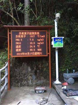 贵港市北帝山空气负氧离子监测设备