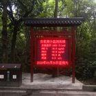 OSEN-FY东莞公园个性化定制负氧离浓度监测站