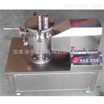 可换锅实验室高效湿法制粒机