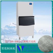 300公斤雪花制冰機