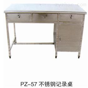 不锈钢记录桌