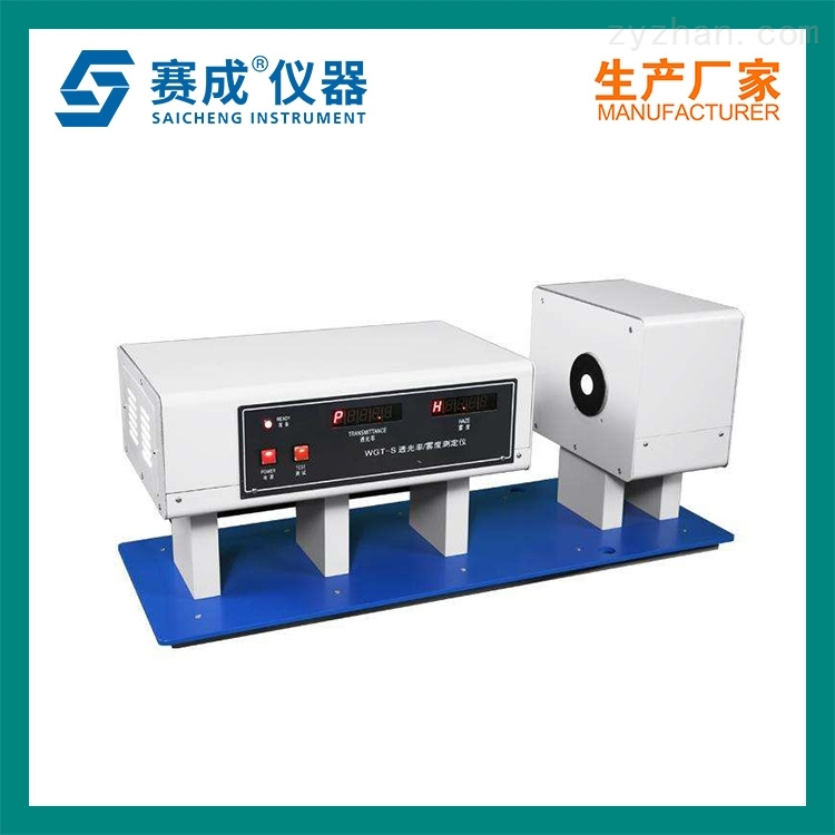 透光率雾度测定仪 透明澄明度测试仪