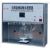 石英自動純水蒸餾器