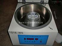 TG16-WS台式16000转大容量高速离心机供应