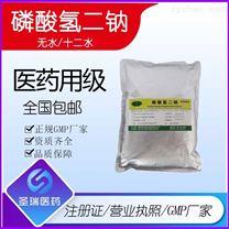 药用磷suan二氢钠辅料CP2015标准