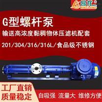 昂东款小型浓浆螺杆泵G型 无极调速螺杆水泵