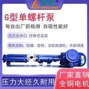 不锈钢工业级水泵 大流量螺杆式污泥增压泵