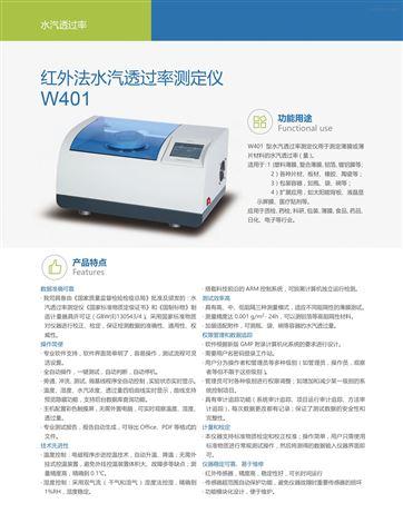 薄膜|复合膜|铝箔水蒸气透过量检测仪