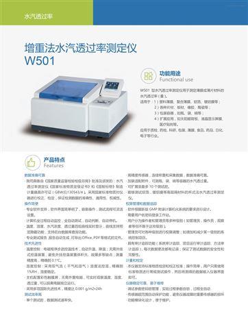 软包装|药包材|食品包装法水汽透过量测定仪