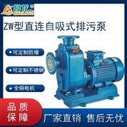 ZW型直連式無堵塞自吸排污泵 三相電泵