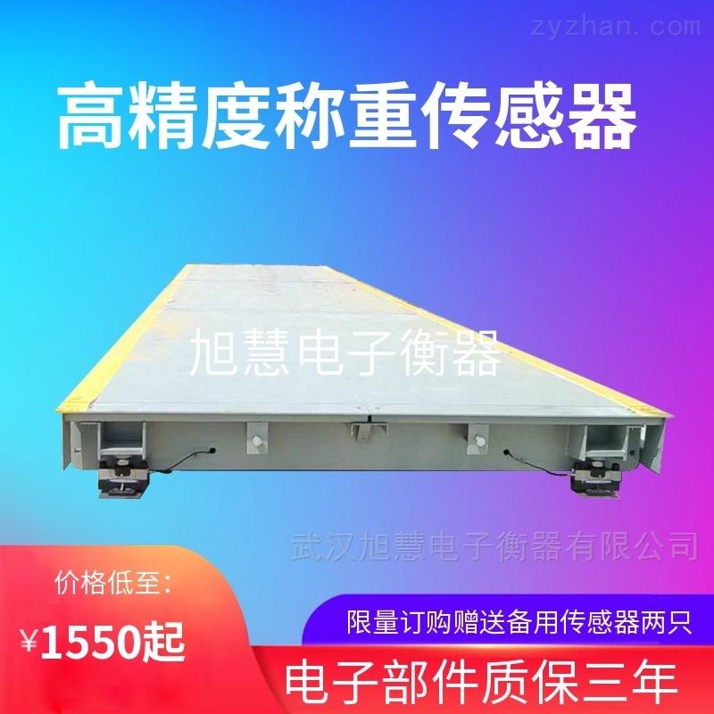 SCS-2T/200G-0.8*1.5米地磅