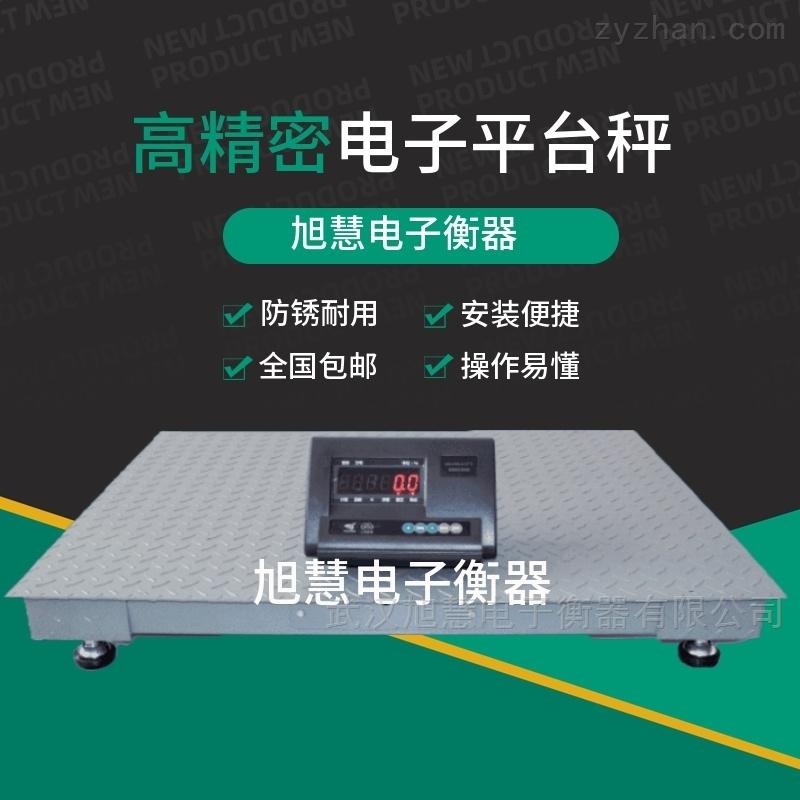 SCS-1T/50G-1*1.5米电子地磅