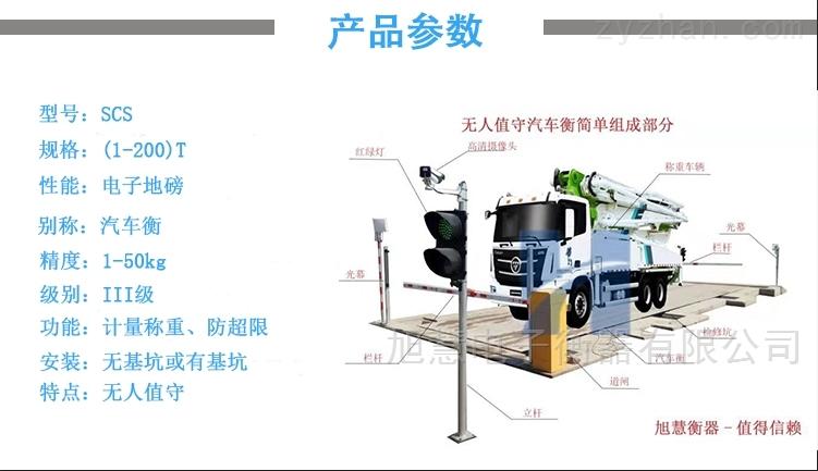 SCS-3T/50G-1.5*3米电子地磅