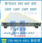 SCSSCS-3T/100G-1.5*3米地磅