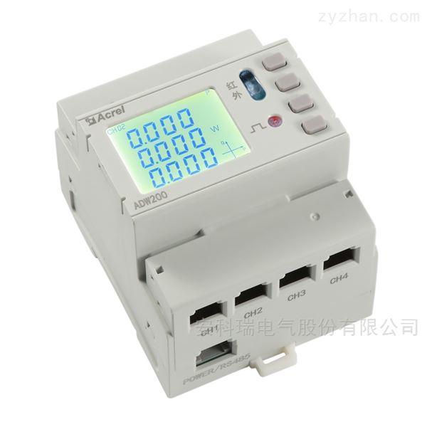 ADW電力智能物聯網儀表 LoRa無線通訊導軌式