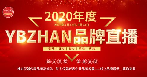 让你的品牌流光溢彩,2020年度ybzhan品牌直播即将启幕