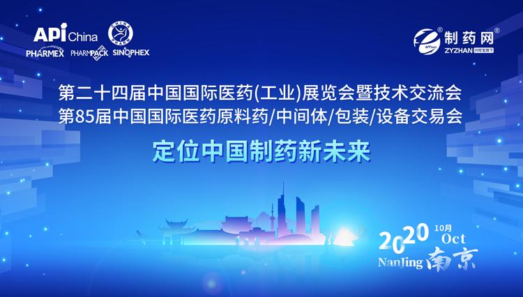 第85届中国国际365备用网站设备展&第二十四届中国国际(工业)展览会暨技术交流会(CHINA-PHARM)