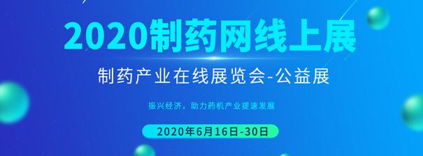 2020制藥網免費線上展會6月16日開幕