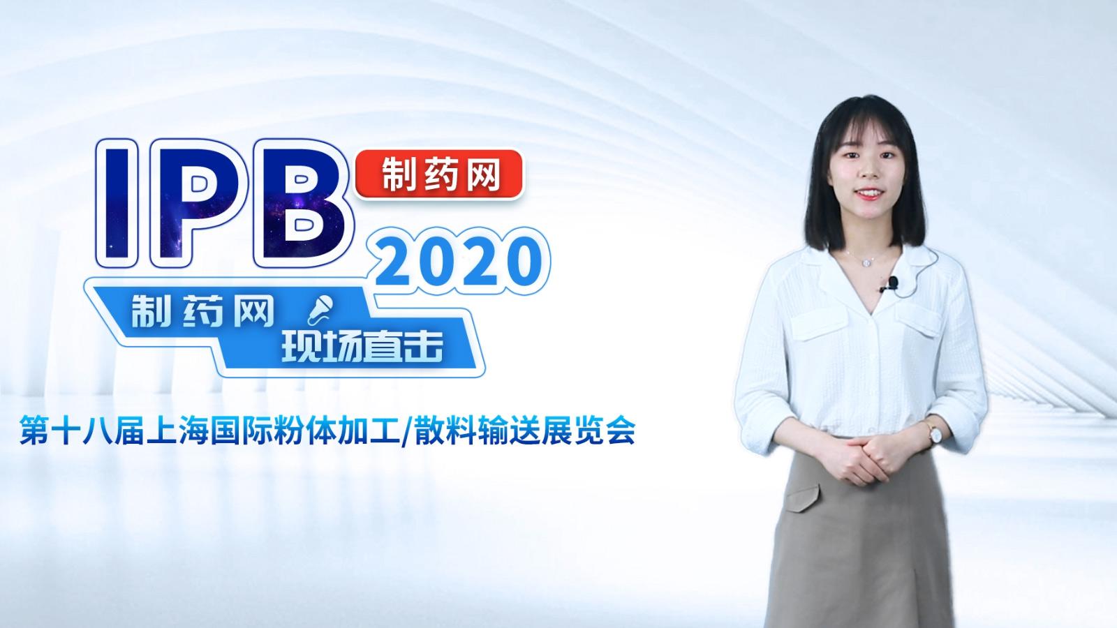 IPB 2020第十八届上海粉体展成功举办