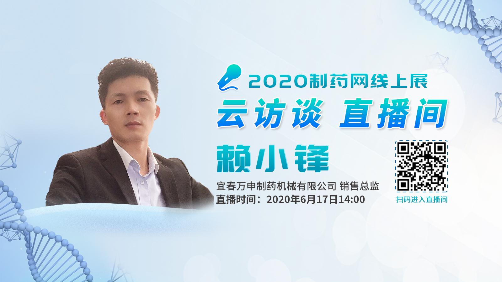 云访谈宜春万申365备用网站机械有限公司销售总监赖小锋
