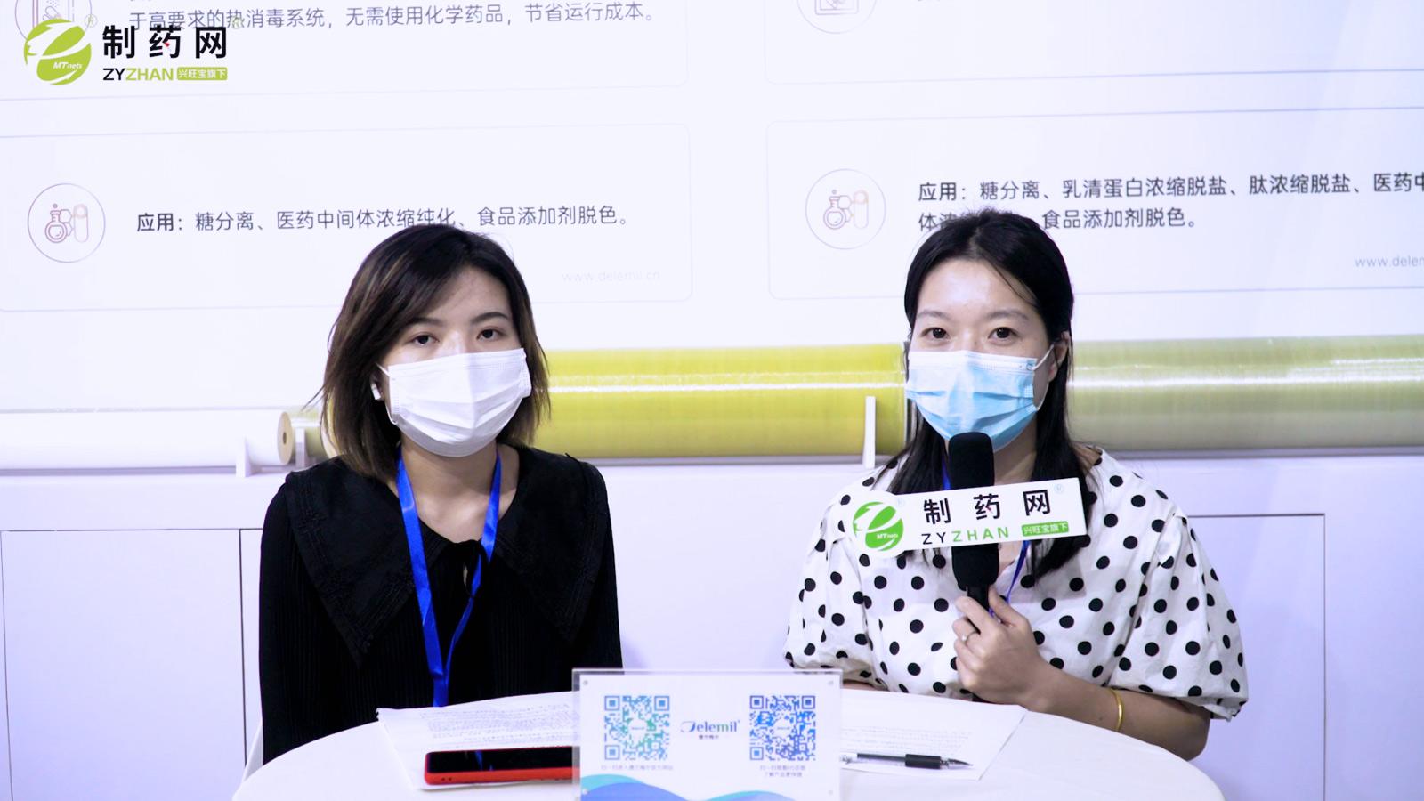 德蘭梅爾趙倩講述如何把控好生物制藥過程中的風險