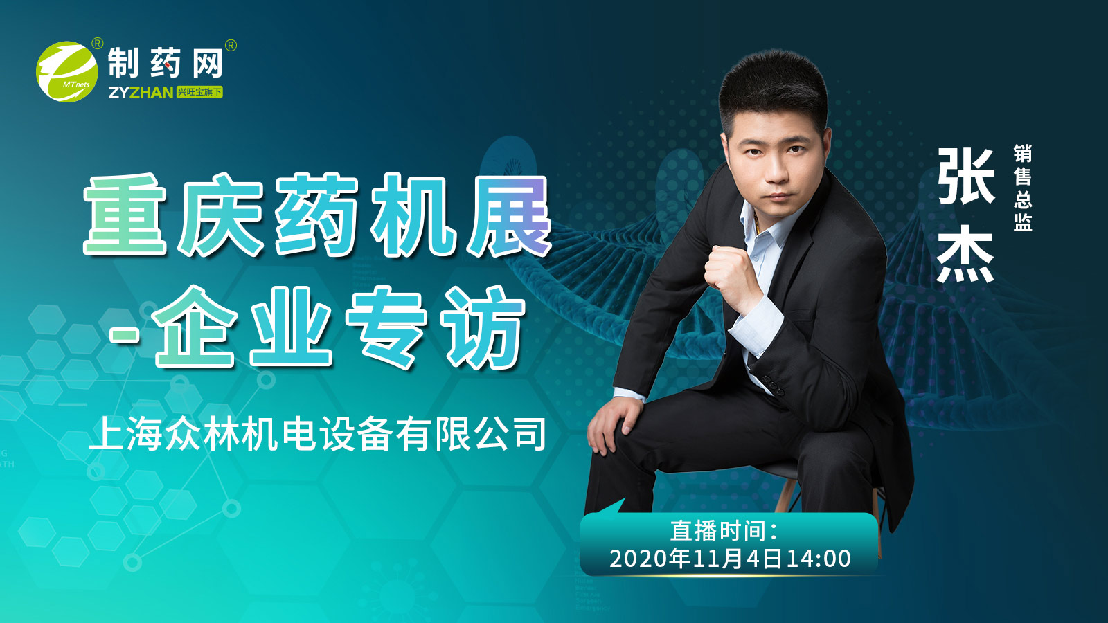 重慶藥機展專訪︰上海眾林機電設備有限公司