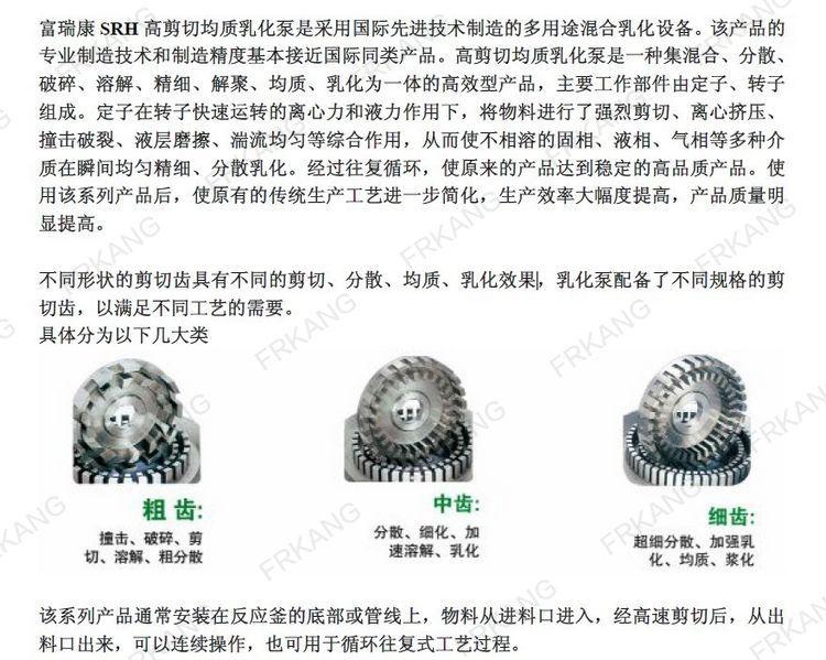 SRH-1-乳化泵-A
