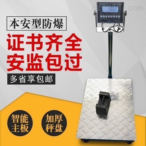 <strong><strong>全不锈钢粉尘防爆电子秤连接PLC</strong></strong>